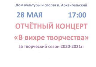 """Бесплатный концерт для детей в ДК """"Архангельский"""""""