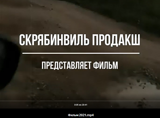 Фильм-история о строительстве дороги