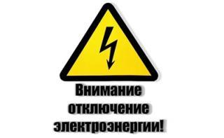 Уведомление об отключении электроэнергии 21 января 2021г.