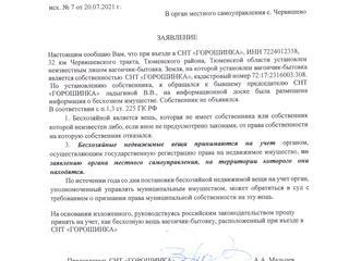 Обращение в Администрацию с.Червишево